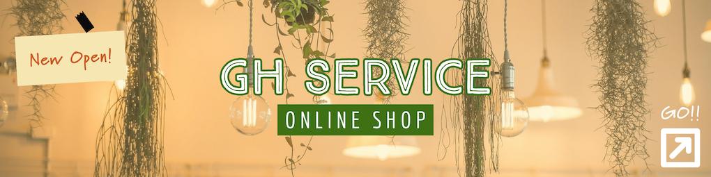 GHサービスオンラインショップ