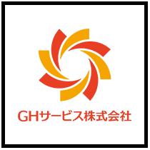 GHサービス株式会社のロゴ