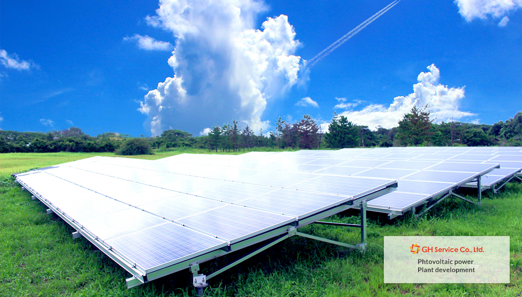 システム導入コストを抑えた太陽光発電サービスを提供します